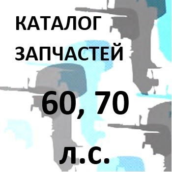 PP60 / PP70